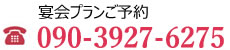 貝塚市二色の浜駅前の居酒屋うさぎへ電話